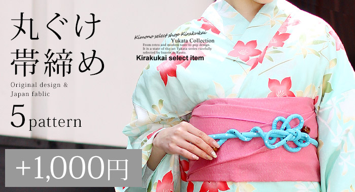 Tasty high quality handpicked yukata 4 points set one size fits all θ