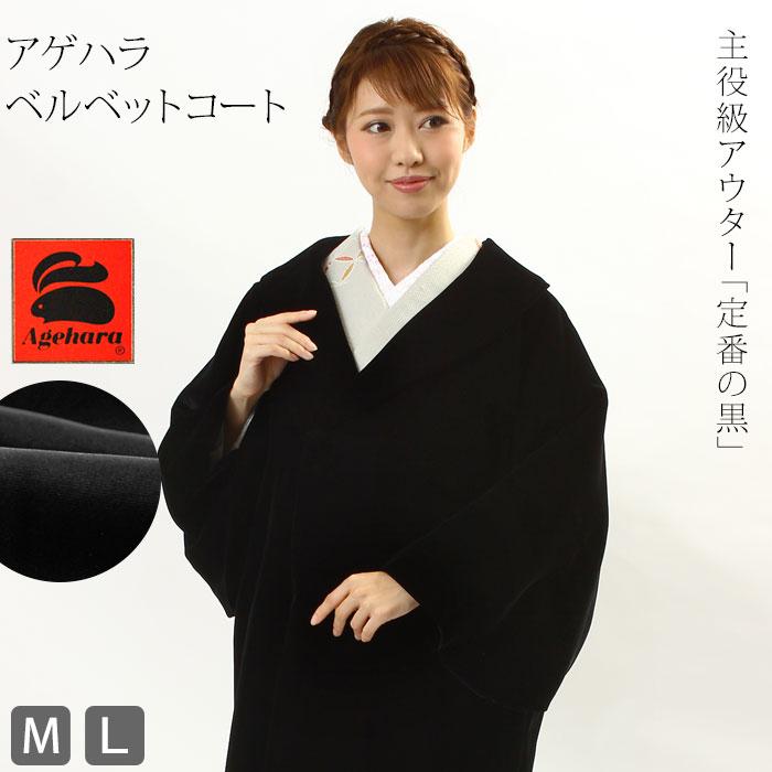 ■アゲハラ ベルベット コート (ブラック)【へちま衿コート】【日本製】 着物コート 和装 コート agehara