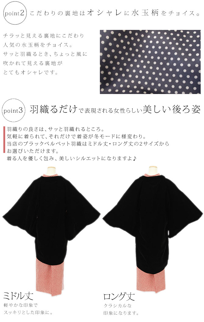 Length haori kimono washable elbow-length black mid-length kimono black velvet coat and your style with rose trees Association