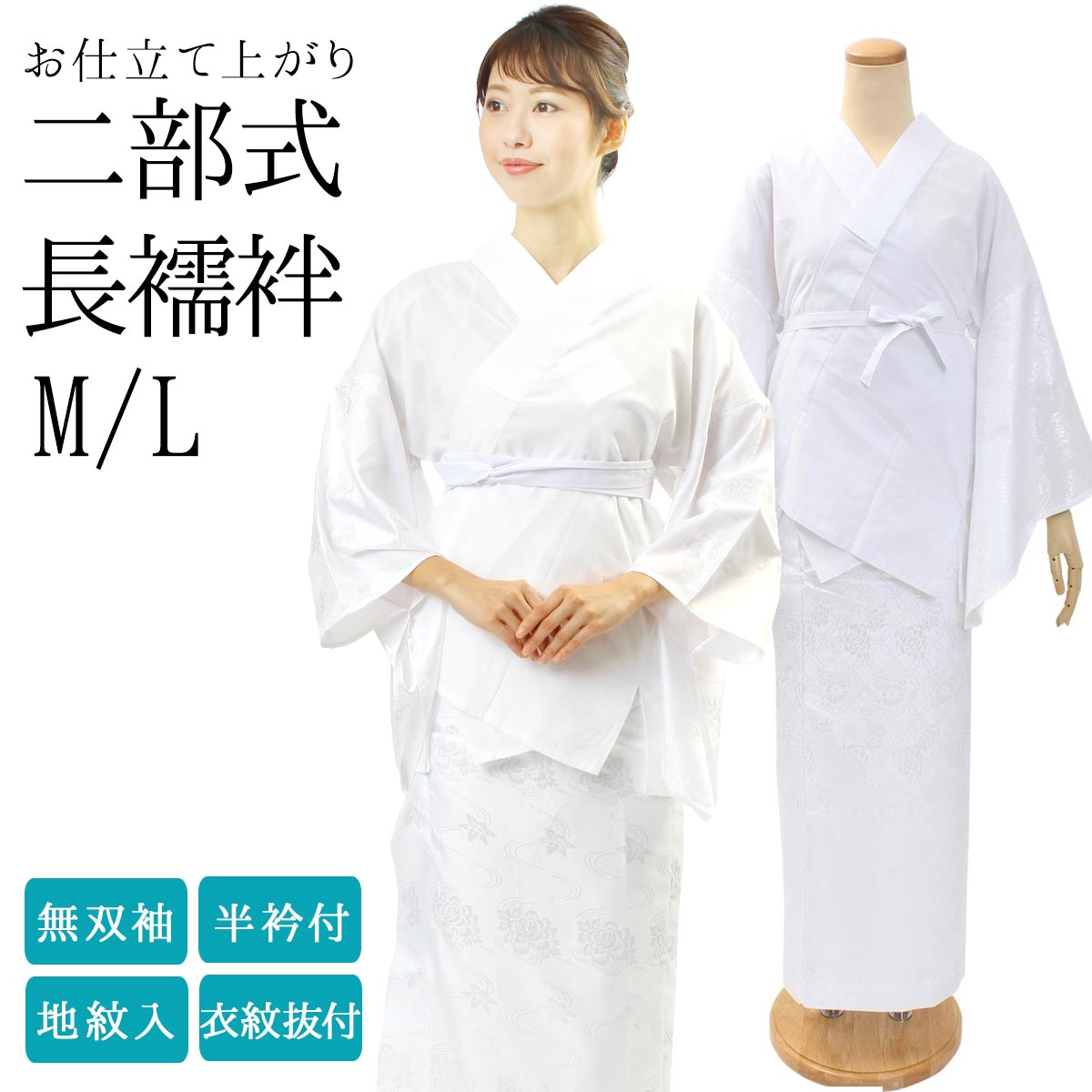 ■ two-part juban washable juban juban washable white (half-collar with Jugendstil venting).