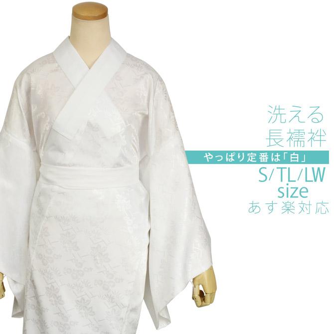 ■ TL size for washable ★ nagajuban ★ warriors sleeve ★ White half-collar w / * *.