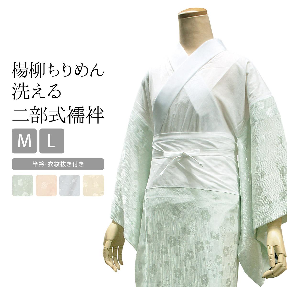 二部式襦袢 襦袢 洗える M L 洗える 和装 小物 着物 ■二部式襦袢 洗える 襦袢 4色 M L 楊柳 ちりめん(半衿・衣紋抜き・腰紐付き) 日本製 洗える襦袢 じゅばん お仕立て上がり マイフィット きもの専科