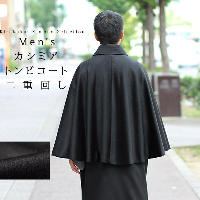 ?二重回し トンビコート カシミア100%即納可能 男性 メンズ着物コート 和装 コート インバネス とんび コート メンズ 紳士 男物