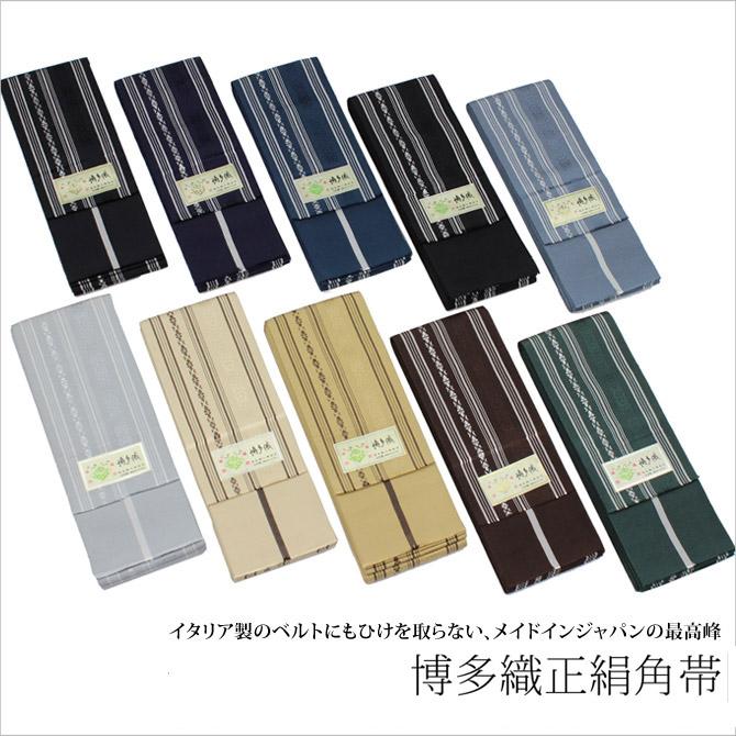 ■角帯 正絹 博多 献上柄 全10色 本場筑前博多織 本袋 献上 男物 正絹角帯紳士 男性和服