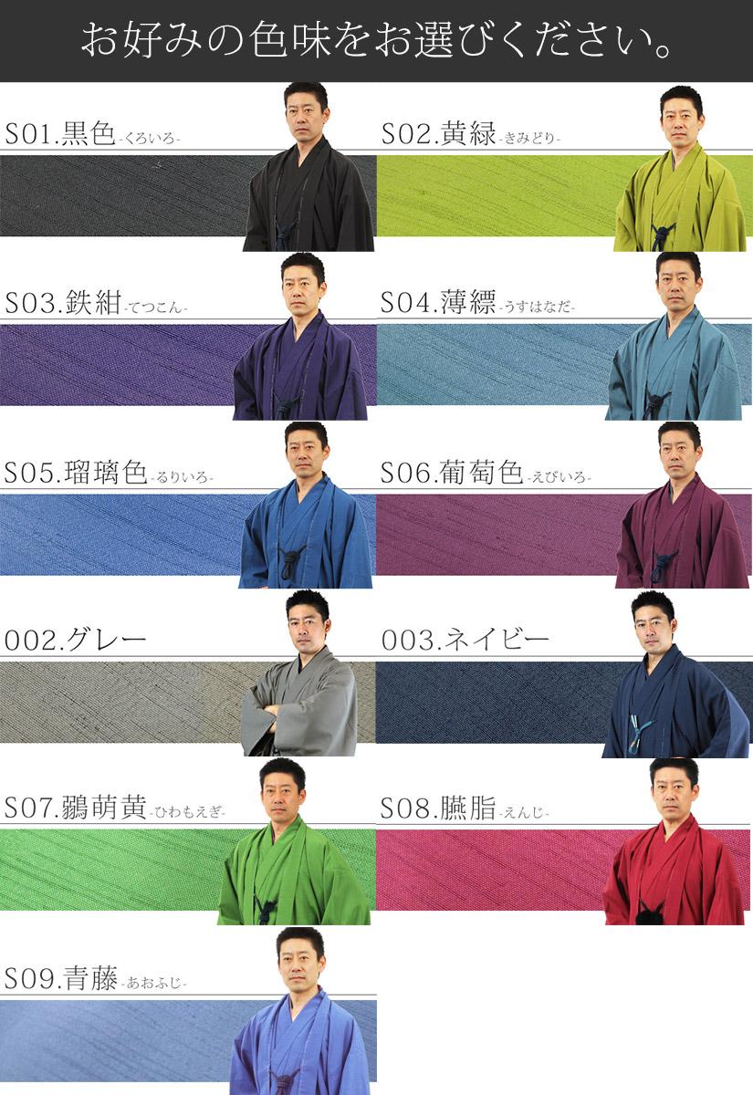 ! Men's kimono 8-piece set bags simple plain sense tsumugi wind フルコーディネート kimono bags