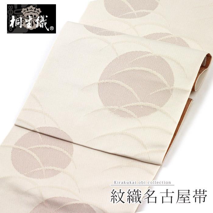■日本製●本場桐生織 紋織八寸名古屋帯「月芝」●クリーム●【※お仕立て代金込み】仕立て上がった状態でお届けいたします。