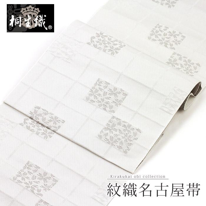 ■日本製●本場桐生織 紋織八寸名古屋帯「桜格子」●銀ネズ●【※お仕立て代金込み】仕立て上がった状態でお届けいたします。