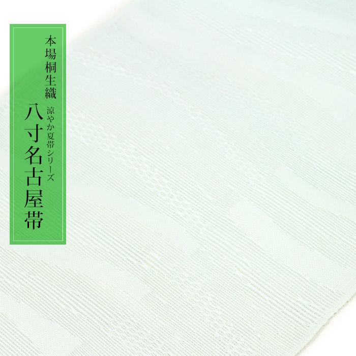 桐生織 紗 お仕立て 八寸名古屋帯 波の切れ取り柄(薄水色)全通柄 国産 日本製 ※お仕立て代金込み 仕立て上がった状態でお届けいたします。