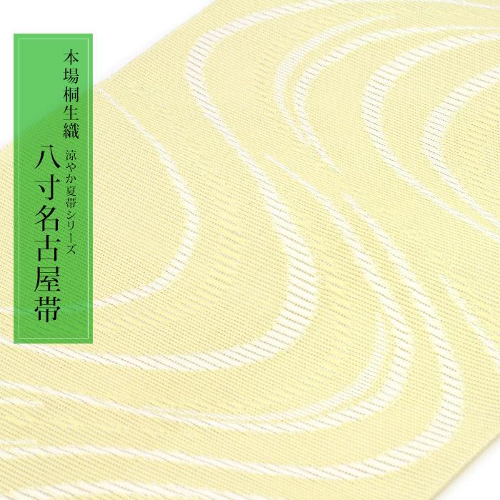 桐生織 紗 お仕立て 八寸名古屋帯 大波(薄卵色) 六通柄 ★ 国産 日本製 ※お仕立て代金込み 仕立て上がった状態でお届けいたします。