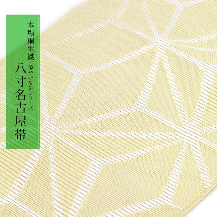 桐生織 紗 お仕立て 八寸名古屋帯 麻の葉(薄卵色) 六通柄 国産 日本製 ※お仕立て代金込み 仕立て上がった状態でお届けいたします。