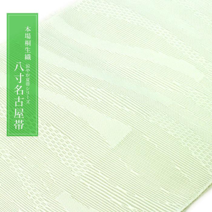 桐生織 紗 お仕立て 八寸名古屋帯 波の切れ取り(白緑) 全通柄 ★ 国産 日本製 ※お仕立て代金込み 仕立て上がった状態でお届けいたします。