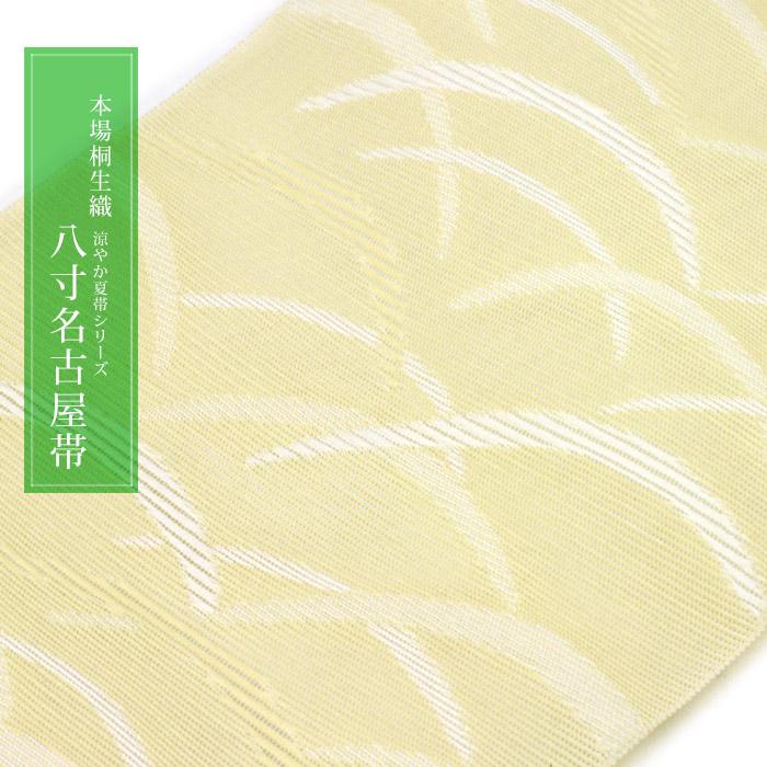 桐生織 紗 お仕立て 八寸名古屋帯 流れる露芝柄(薄卵色) 六通柄 国産 日本製 ※お仕立て代金込み 仕立て上がった状態でお届けいたします。