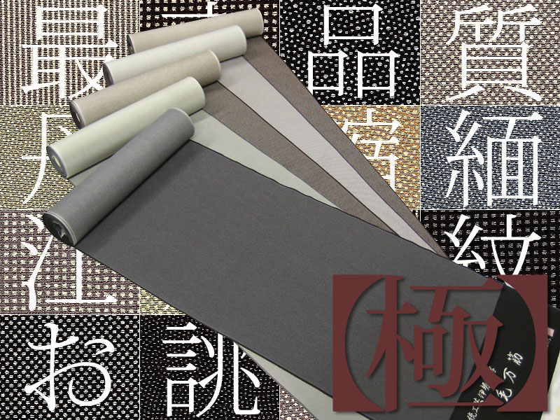 """Finest Tango Chirimen ★ pure silk Edo Komon tailoring kimono? s Ultra series""""shark Komon and hair 10,000 angle and muscle through, well behaved and piece goods large and small hail"""