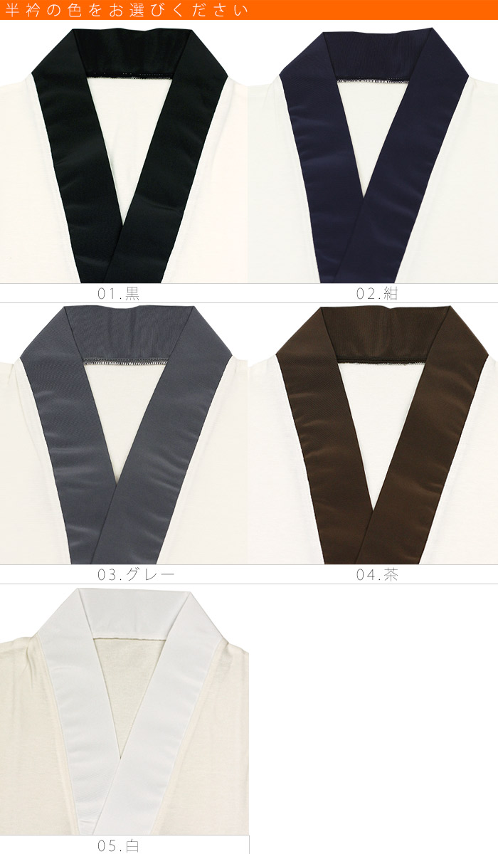 ♦ 是的日本制造的新纤维用 7 分钟长度的衬衫半十番保暖舒适内衣颜色 M l 7 长度热水分是男人的和服与树音乐的日本制造的掛ke衿领和服