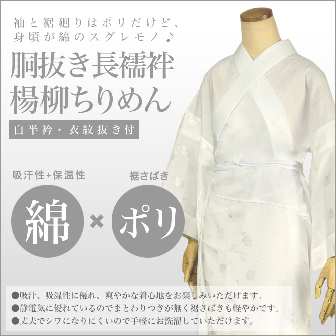 ! 胴抜ki nagajuban ★ sallow crepe (half-collar, Jugendstil without / with belt)-S size for Petite also supported! Juban nagajuban juban tailoring up washable made in Japan miffed when Senka women women women women of trees Association