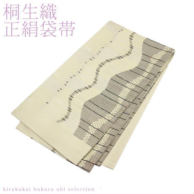 日本製 桐生織 正絹袋帯 波際(クリーム×グレー)