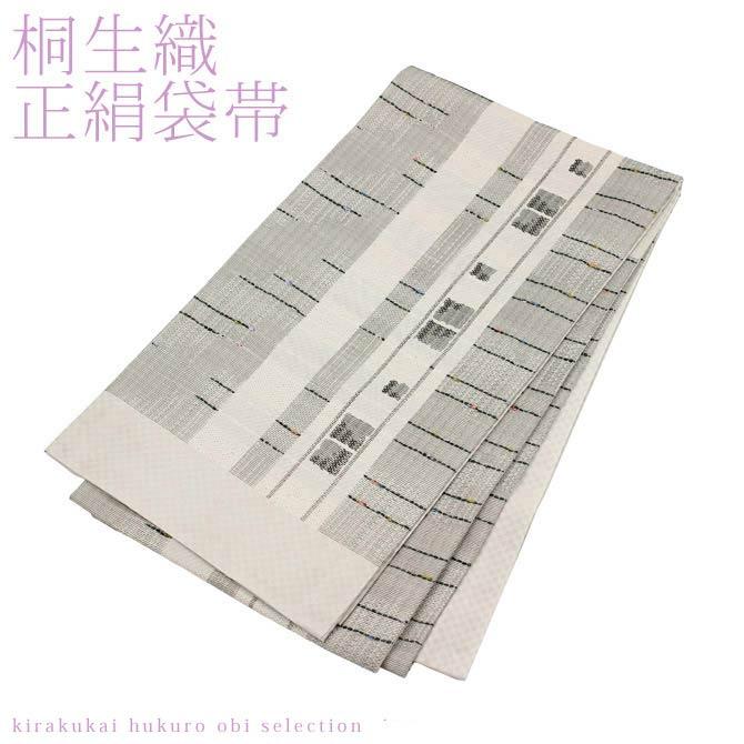 日本製 桐生織 正絹袋帯 石段(グレー×ホワイト)