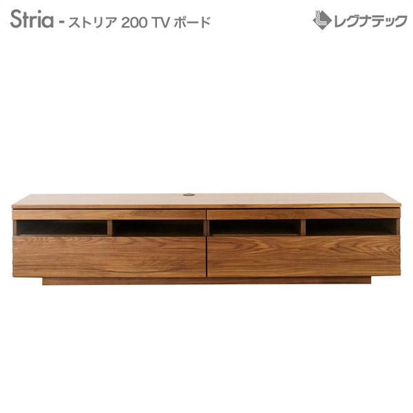 レグナテックStria(ストリア)200 TVボード テレビ台【受注生産】