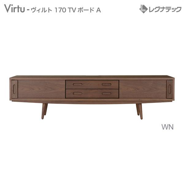 レグナテック Virtu(ヴィルト)170 TVボード A テレビ台【受注生産】 【送料無料】人気 おしゃれ