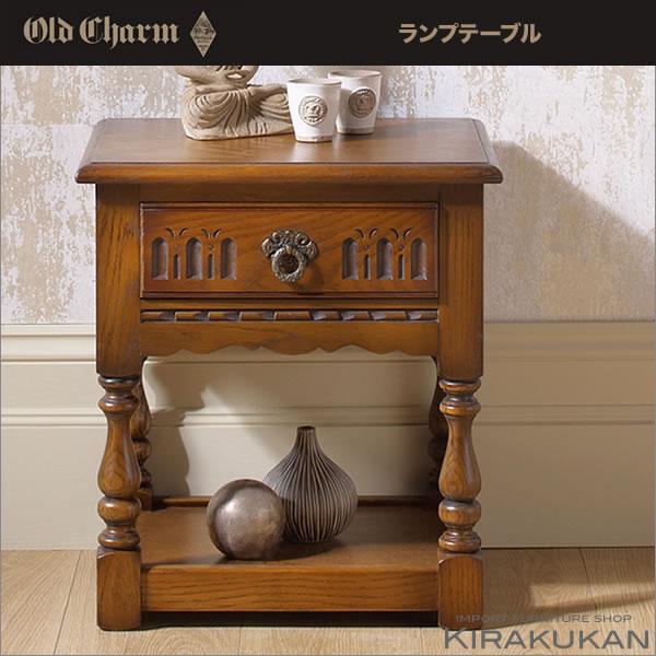 【在庫限り】オールドチャーム OldCharm ランプテーブル OC2843【送料無料】人気 おしゃれ 輸入雑貨 輸入家具 ヨーロピアン アンティーク風 インポート