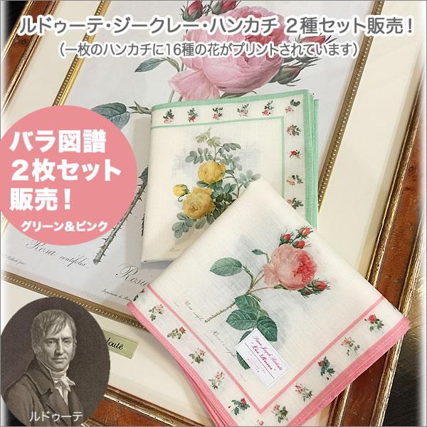 ルドゥーテローズ 【ルドゥーテ・ジークレー・ハンカチ 2枚セット販売】