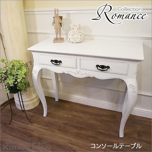 カントリーコーナー Country Corner ロマンスコレクション コンソール(飾り台)【送料無料】フランスカントリーの白家具