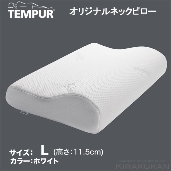 TEMPUR テンピュール(正規品)オリジナルネックピロー(まくら・枕)Lサイズ・かためエルゴノミック・一晩中持続するサポート力・ベッドアクセサリー