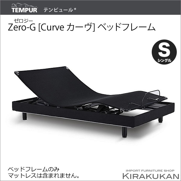 テンピュール Zero-G Curve [ゼロジー カーヴ] 電動ベッドフレーム(シングルサイズ)【送料無料】