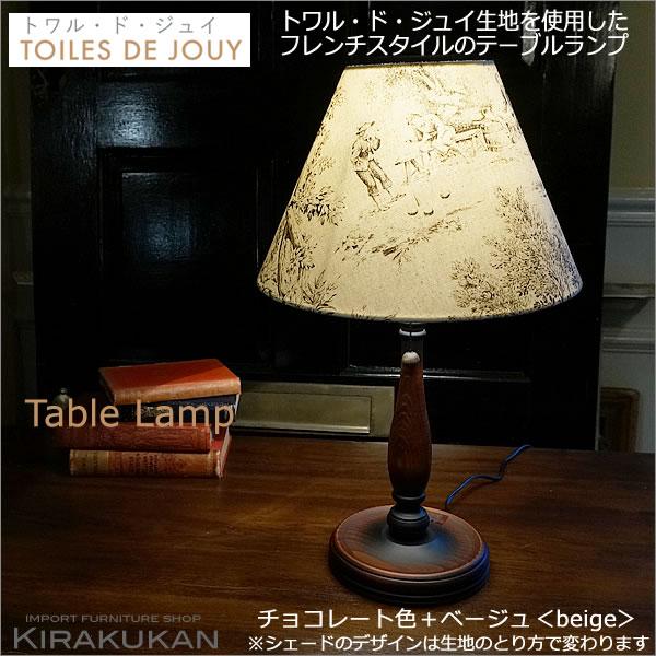 TOILES DE JOUY・トワル・ド・ジュイ【テーブルランプ】本体:チョコレート色+シェード:ベージュ色 トワルドジュイ