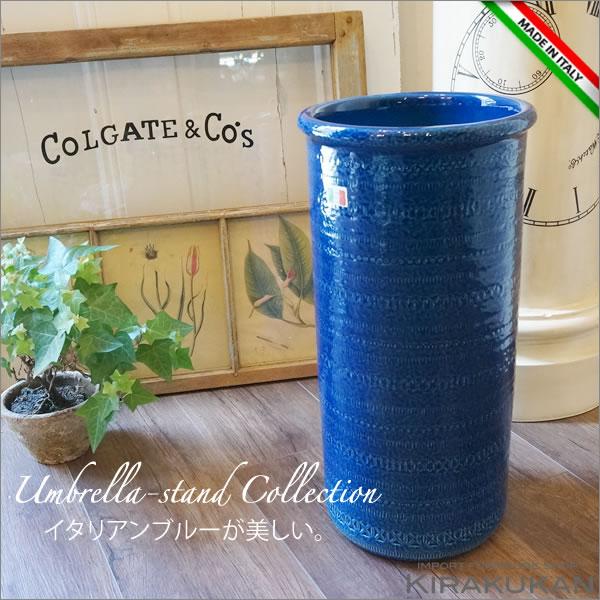 傘立て 陶器 アンブレラスタンド イタリア製 ブルー