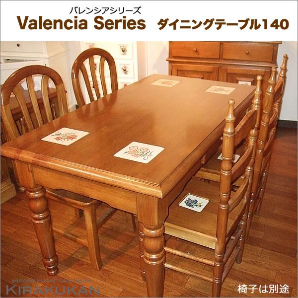 【お得クーポン配布中】 在庫限り!バレンシアシリーズ スペイン家具風 飾りタイル張り家具 ダイニングテーブル140 パイン材【送料無料】 カントリー家具