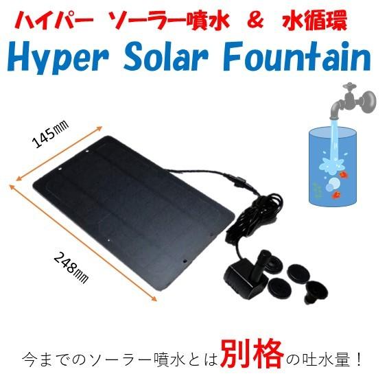 太陽電池 のみで動く ソーラーパネル 噴水 です ハイパー ソーラー噴水 水循環 別倉庫からの配送 別格の吐水量 価格 交渉 送料無料