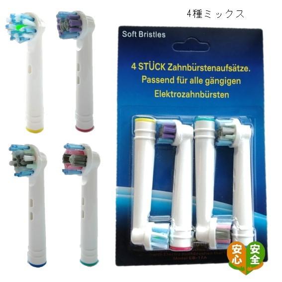 互換ブラシです 正規ではありません 贈物 電動歯ブラシ ブラウン オーラルb 合計8本 オーラルB 替えブラシ 4種ミックス 互換 開催中