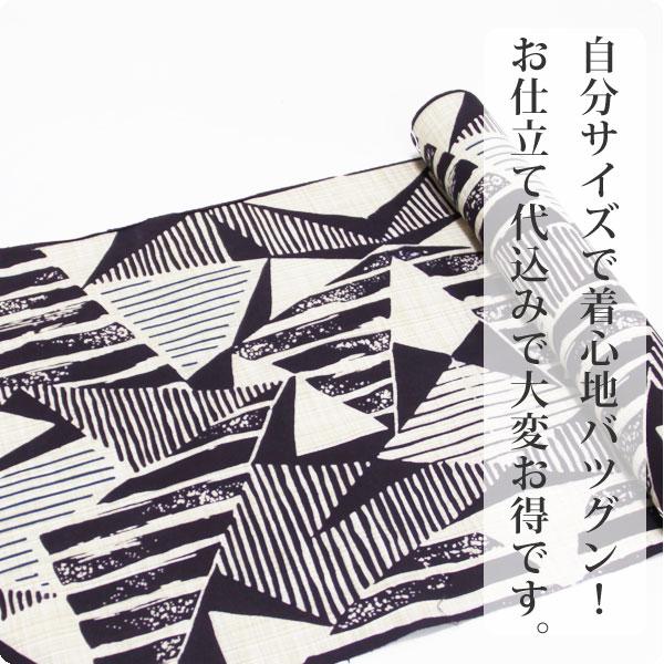 【送料無料・仕立代込】紳士用浴衣 きよ水 生成色に濃紫の幾化学模様 R1005 ※ゆうパケット不可