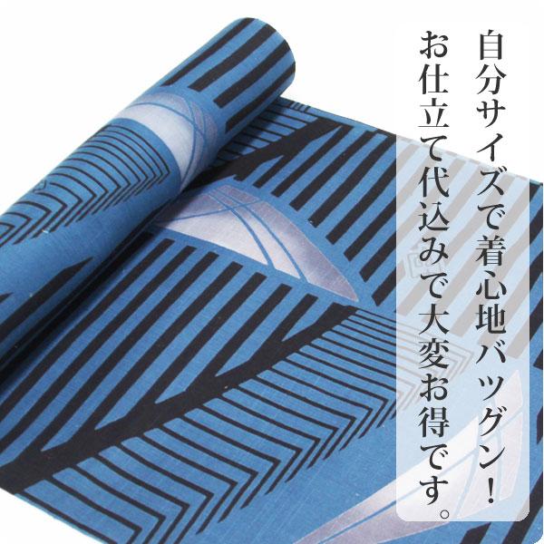 【送料無料・仕立代込】紳士用浴衣 FIGARO paris 青緑地にモダンな模様 R1011 ※ゆうパケット不可