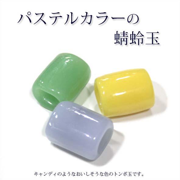 キャンディのような可愛い色使い 世界にひとつのトンボ玉 パステルカラー 卓出 メール便OK 帯留 商い