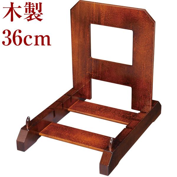 皿立て(皿たて) 木製 組み込み スタンダード 36cm 37号