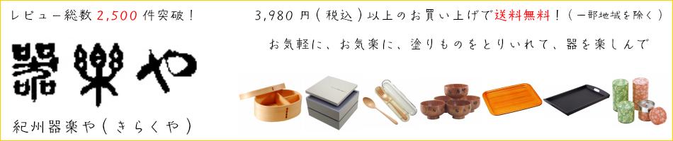 紀州 器楽や:トレー、お椀、重箱、曲げわっぱなどの漆器が豊富な和食器・和雑貨のお店