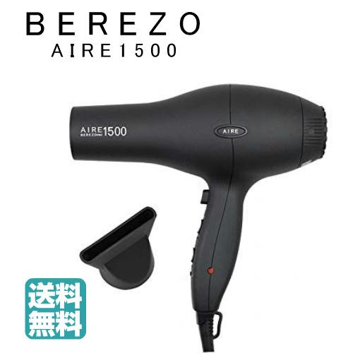 送料無料 ベレッゾ アイレ 1500 pro BEREZO AIRE 1500 サロン
