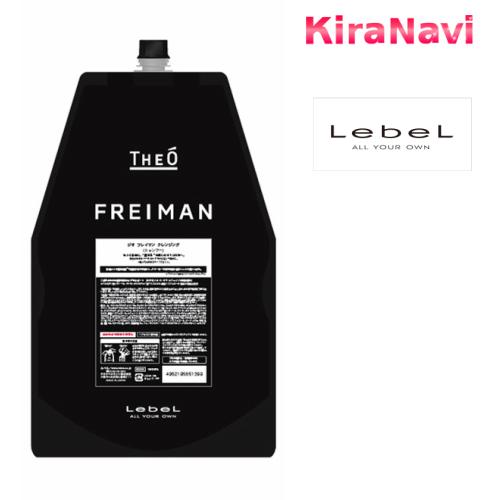 ルベル ジオ フレイマン クレンジング 1600ml 詰替え用 レフィル シャンプー メンズ 男性 ヘアケア