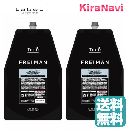 【送料無料】 ルベル ジオ フレイマン クリアヴェール 1600ml 2個セット 詰替え用 レフィル 洗顔料 シェービング メンズ 男性 ヘアケア