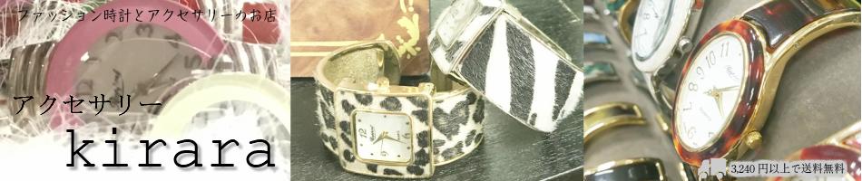 アクセサリーkirara:バングルタイプや蛇腹など、おしゃれなファッション腕時計がいっぱい!