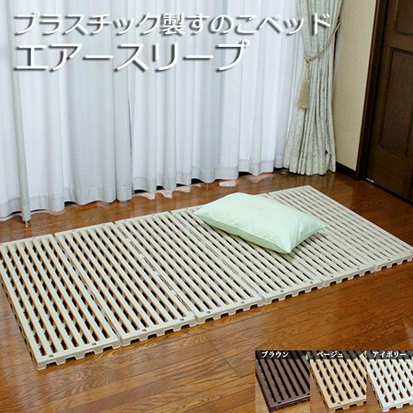 【送料無料】すのこベッド エアースリープ 折りたたみ ベット 日本製