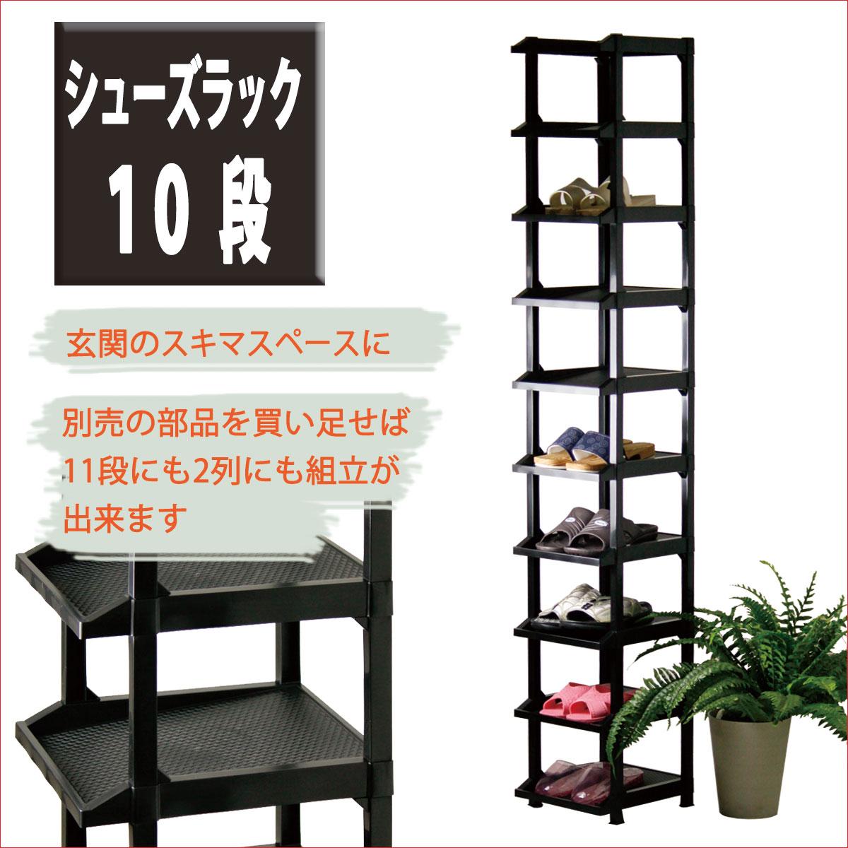 シューズラック 10段【送料無料】靴 収納 大容量 スリム 下駄箱 日本製