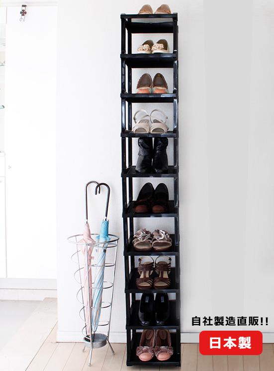 たて長で省スペース大容量別売り部品で2列にも 自社製造の日本製です シューズラック 10段 送料無料 日本製 大容量 省スペース 靴箱 全品最安値に挑戦 靴 SALENEW大人気 収納 スリム