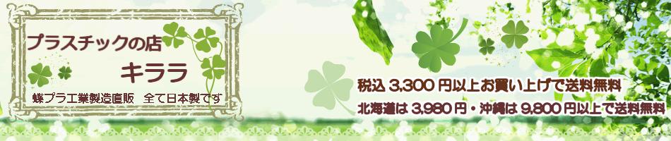 プラスチックの店キララ:「税込3000円以上お買上げで送料無料!!プラスチック日用品の専門店」