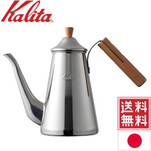カリタ ドリップポット スリム 700SSW 52202 TSUBAME Kalita 燕 日本製 ステンレスポット 木柄ハンドル 送料無料