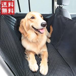 ペット ドライブシート 犬 リアシートカバー 幅137cm 防水 後部座席用 シートカバー 座席カバー 車 シート大型 ペット用ドライブシート ペットシート 後部シート カーシートカバー ペット用品 送料無料 yu