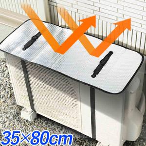 最大約16℃の遮熱効果で電気代カット 5%OFFクーポンあり 9 11 12:00~23:59 一部予約 爆売りセール開催中 室外機カバー エアコン 室外機 日よけ 遮熱パネル 遮熱シート アルミ 日除け エアコンカバー エアコン室外機用遮熱エコパネル 35×80cm 節電 省エネ 固定ベルト付き 定形外郵便 遮熱 遮熱カバー 4層