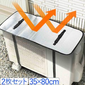 遮熱効果で電気代カット 5%OFFクーポンあり 9 11 12:00~23:59 エアコン 室外機 日よけ 室外機カバー アルミ 2枚セット 遮熱パネル 国内在庫 エアコン室外機用遮熱エコパネル ご注文で当日配送 節電 送料無料 省エネ 遮熱 35×80cm エアコンカバー 4層 遮熱カバー 遮熱シート 日除け